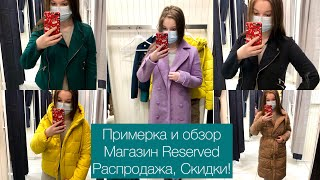 Распродажа Скидки Примерка и обзор магазин Reserved Шоппинг Влог