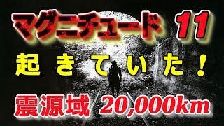 【衝撃】M11の超々巨大地震は起きていた!一体、何が起こっていたのか!驚愕の真実 「Translate/音声動画」【あんなこと,こんなこと なう★】