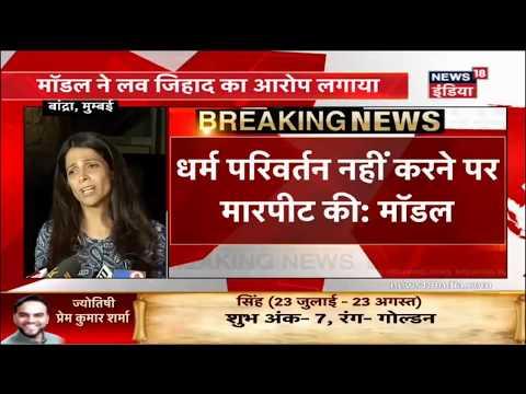 Love Jihad | Mumbai Model Lodges Against Husband | News18 India