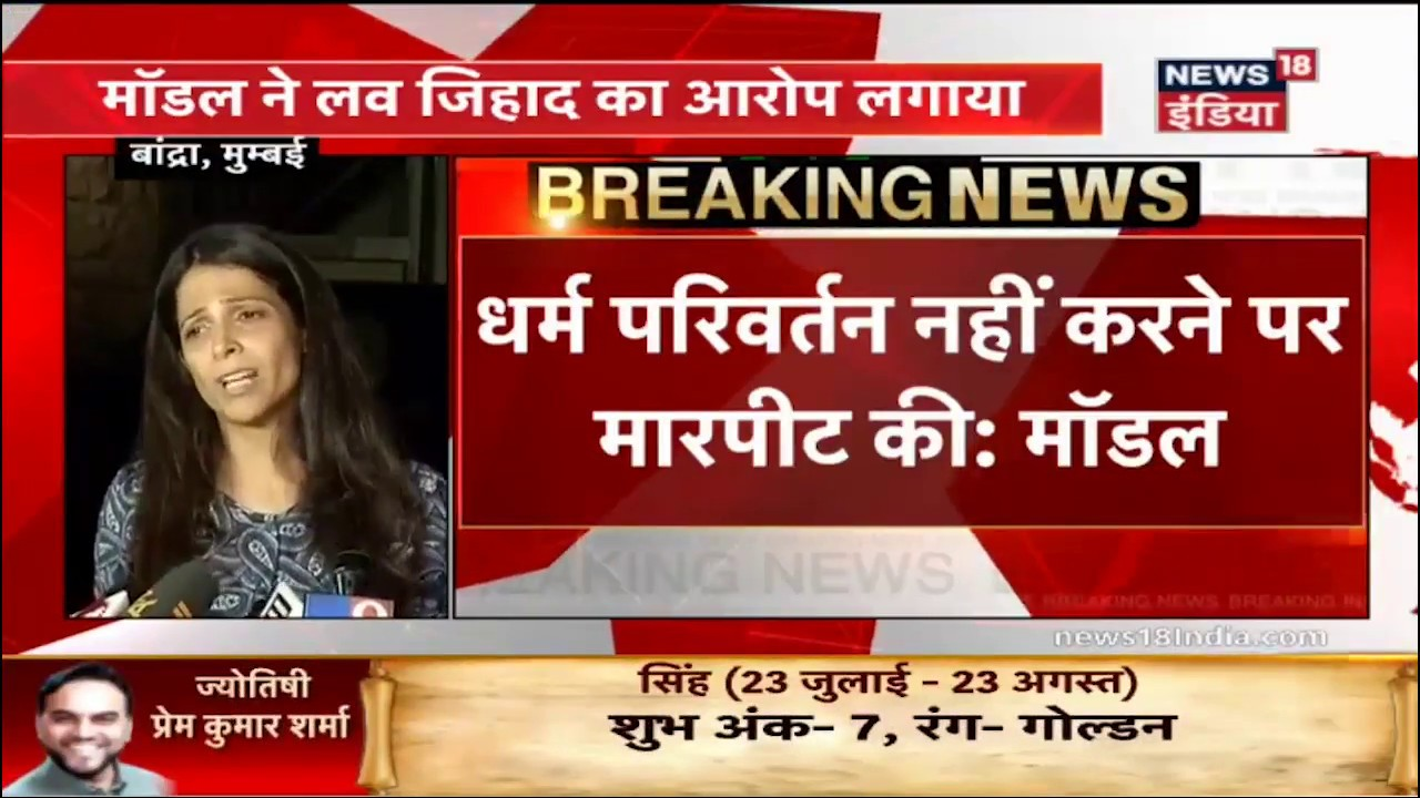 Love Jihad | Mumbai Model Lodges FIR Against Husband | News18 India