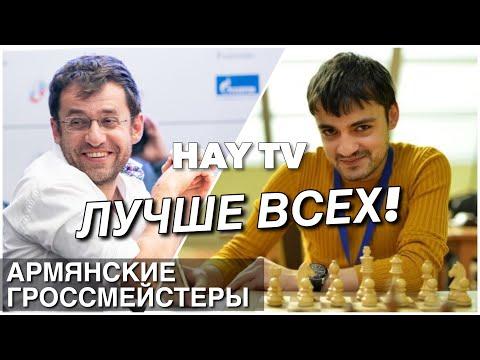 Армянские шахматисты ломают всех