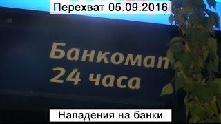 Перехват 05.09.2016 Нападения на банки(, 2016-09-05T19:58:01.000Z)