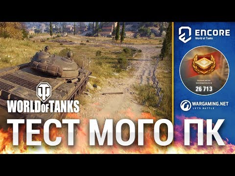 World of Tanks enCore - тест мого ПК.