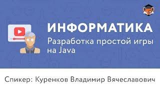 Информатика | Разработка простой игры на Java