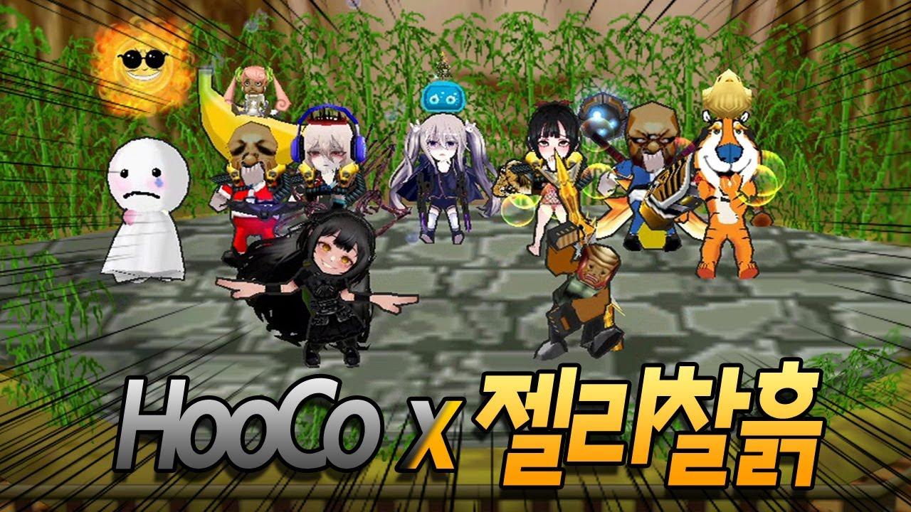 겟앰프드 HooCo x 젤리찰흙 유쾌한 반란