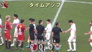 タイムアップ 2018J1第34節 鹿島 0-0 鳥栖(Kashima Antlers)
