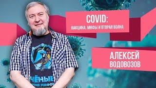COVID-19: Вакцина, мифы и вторая волна. Вебинар Алексея Водовозова (30.08.2020)