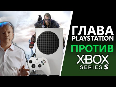 Джим Райан считает Xbox Series S провальной консолью | Как отвечает Фил