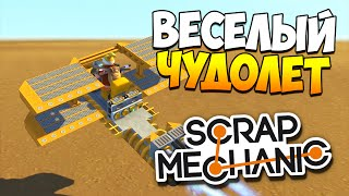 Scrap Mechanic | Постройки зрителей! Самолетом, поездом, машиной!