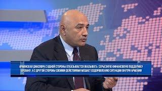 Армянская диаспора слабо поддерживает Ереван финансово и мешает оздоровлению ситуации в Армении