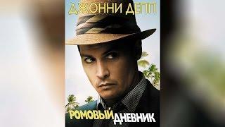 Ромовый дневник (2011)
