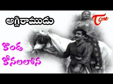 Aggi Ramudu Songs - Konada Konalalona - NTR - Bhanumathi