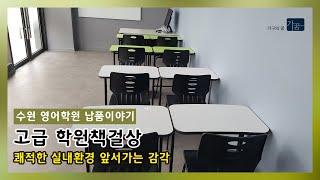 칭찬받는 학원가구 고급책걸상SET 가꿈 [수원 영어학원…