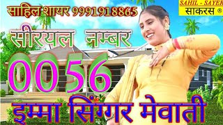 IMMA SINGER  SIRYEL NUMBER 0056 / New Mewati Song 2019 // साहिल शायर 9991918865