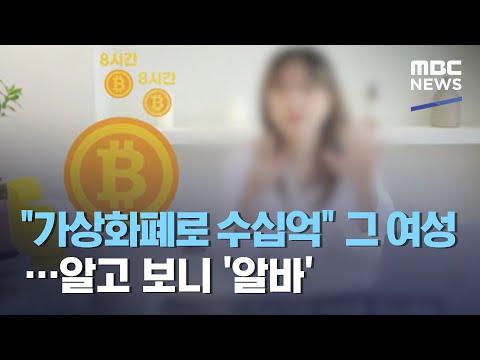 """""""가상화폐로 수십억"""" 그 여성…알고 보니 '알바' (2021.05.16/뉴스데스크/MBC)"""