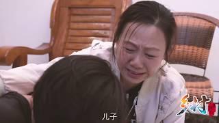 【鄉村小劇場】兒媳婦懷孕在身,卻遭家婆虐待,沒想到報應來的那麼快! thumbnail
