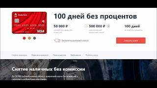 Кредит и кредитная карта сто дней без процентов от Альфа Банк обзор и собираем отзывы