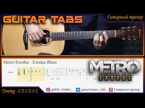 Metro Exodus - Exodus Blues I Урок на гитаре TABS