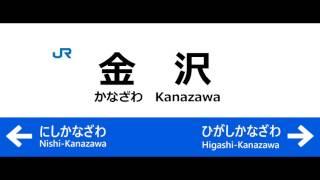 金沢駅 接近メロディ Kanazawa station melody thumbnail