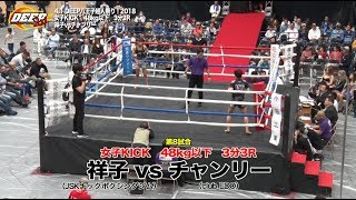 【Fight】DEEP八王子超人祭り2018!! 祥子 vs チャンリー チャンリー 検索動画 5