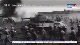 Россия 24. Пенза: погружение в воспоминания о Великой Отечественной войне