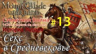 Прохождение Mount & Blade:1429 Столетняя война - История рыцаря №13 - Секс в Средневековье