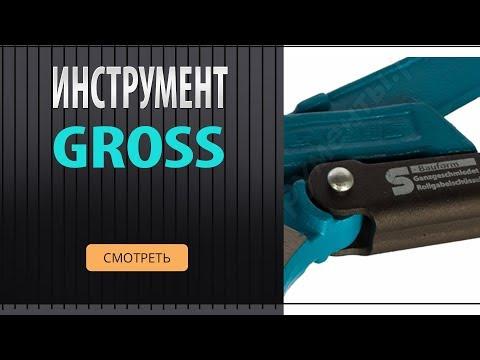 Инструмент GROSS