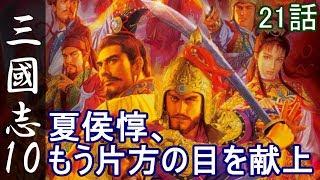 三国志10 PK パワーアップキットのゲーム実況プレイ動画。超級でプレイ...