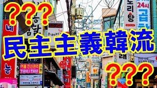 【韓国】 「民主主義韓流」を作ろう~訪韓外国人に民主主義を教え、現場を観光資源に
