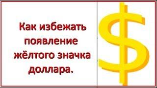 Монетизация на youtube  Как избежать появление жёлтого значка доллара.