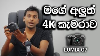 sinhala geek show new camera update unboxing panasonic lumix g7 4k in sinhala