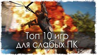 Топ 10 игр для слабых ПК Часть 4