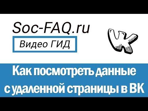 Как найти и просмотреть удаленную страницу Вконтакте?
