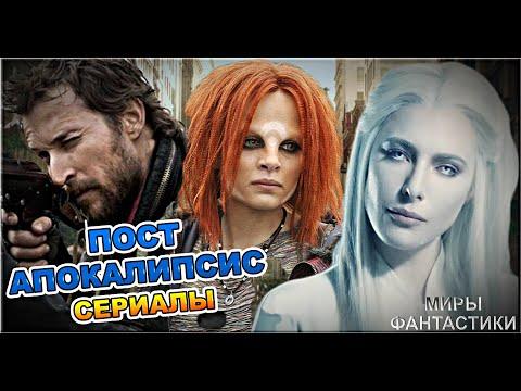 Подборка ПОСТАПОКАЛИПСИС сериалов. Что посмотреть? | NVIsion