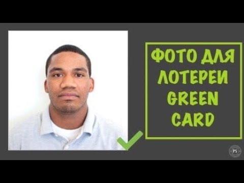 Фото для лотереи Green Card