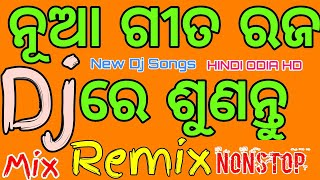 Raja Special Odishas Huge Hit Songs Collection Mix 2018