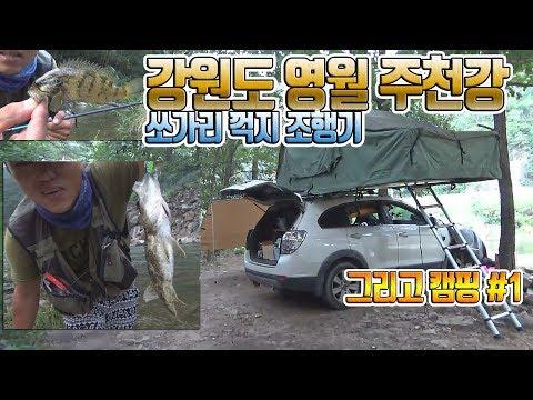 [워러]의 루어낚시2017-08-07강원도 영월 쏘가리