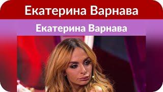 Екатерина Варнава стала жертвой мошенников