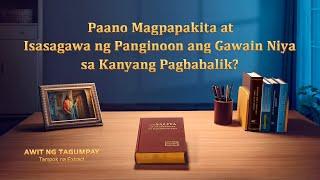 Awit ng Tagumpay - Paano Magpapakita at Isasagawa ng Panginoon ang Gawain Niya sa Kanyang Pagbabalik? (1/7)