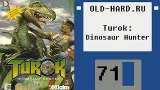 Turok: Dinosaur Hunter (Old-Hard №71)