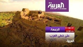 برومو الحلقة 17 على خطى العرب – الرحلة الثالثة