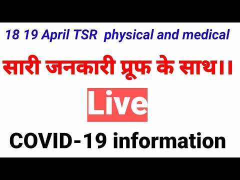 18 19 April {Tripura police} |IRB| physical and medical 2021 vindhya Career Point by [Madhukar sir]