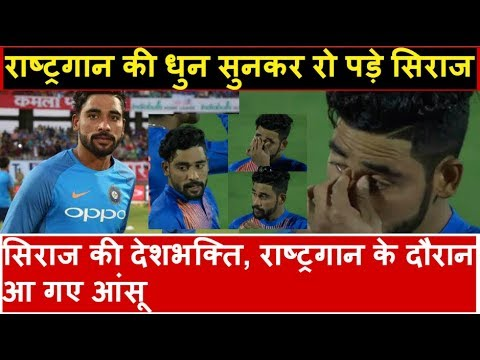 IND vs NZ 2nd T20I: Mohammed Siraj On Debut, In Tears After National Anthem | Headlines India