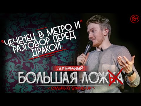 STAND-UP ПОПЕРЕЧНОГО: 'Чеченец