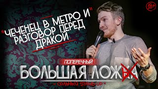 """STAND-UP ПОПЕРЕЧНОГО: """"Чеченец в метро и разговор перед дракой"""" (18+)"""
