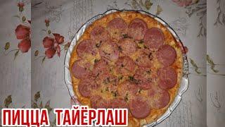 Как готовить пиццу_пицца тайёрлаш