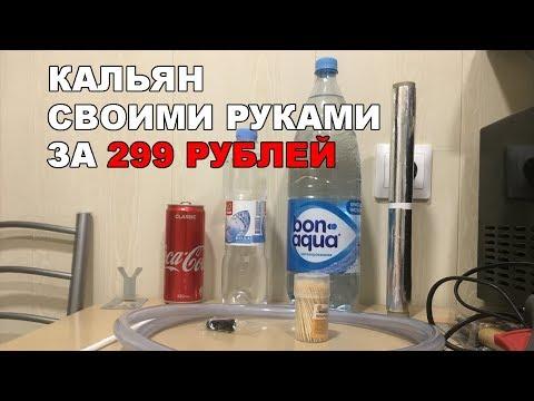 Как сделать кальян своими руками за 299 рублей