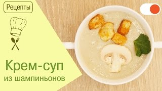 Нежный Крем-суп из Шампиньонов - Готовим вкусно и легко