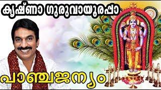 Krishna Guruvayoorappa  - a song from the Album Panchajanyam Sung by Unni Menon