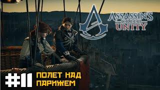 Assassins Creed Unity - Прохождение #11 - Полет над Парижем!